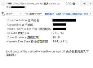 結束合約後兩個月,7月23日收到的3電話費單,要收$0.06。