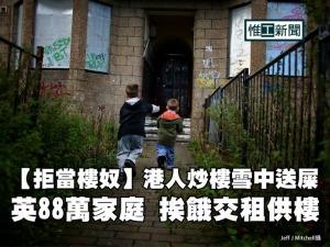 uk housing poverty