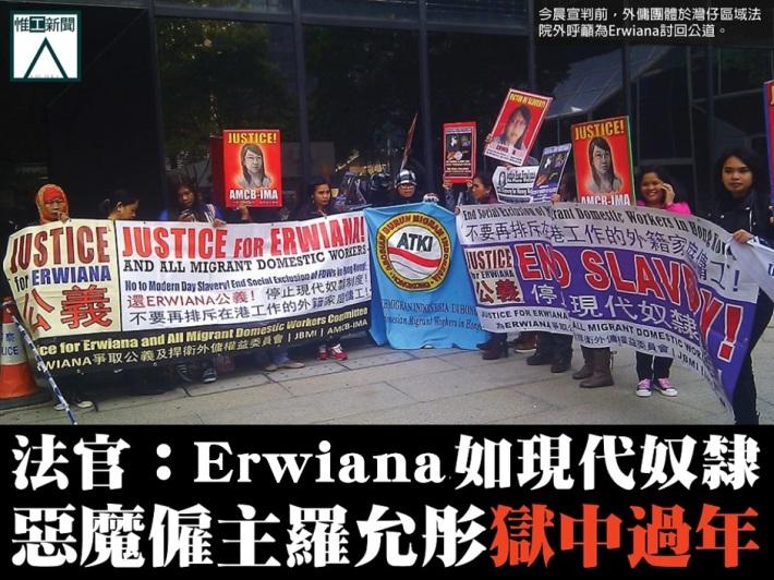 Erwiana_20150210