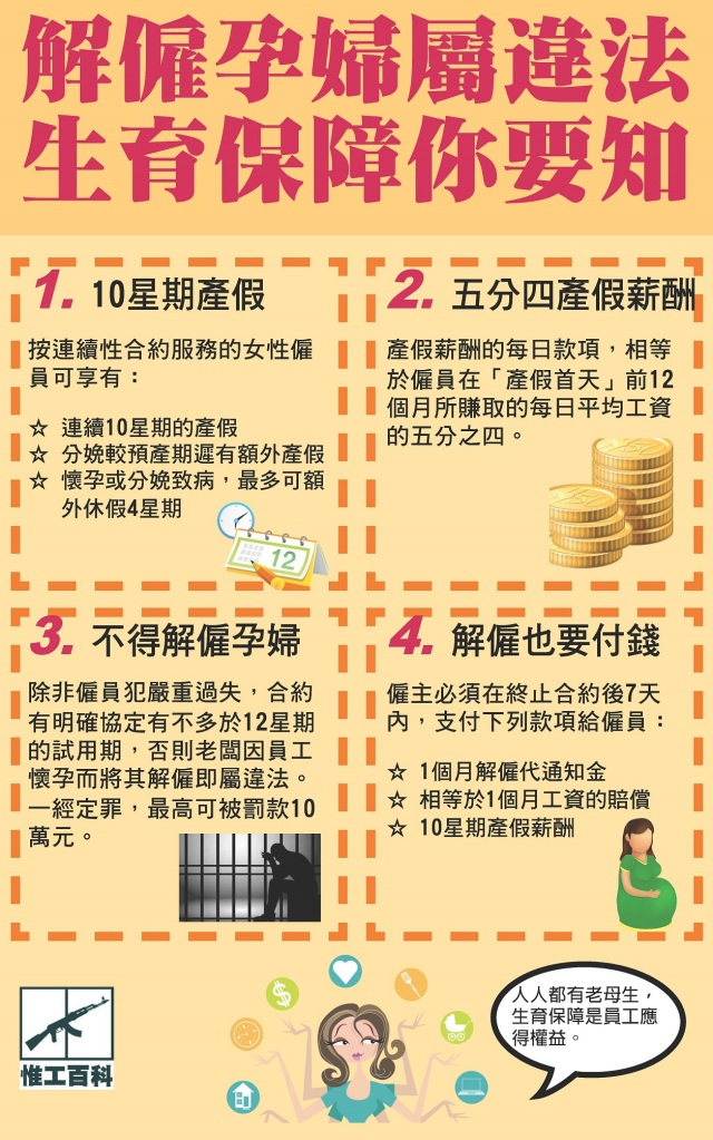 20150310_labourlaw