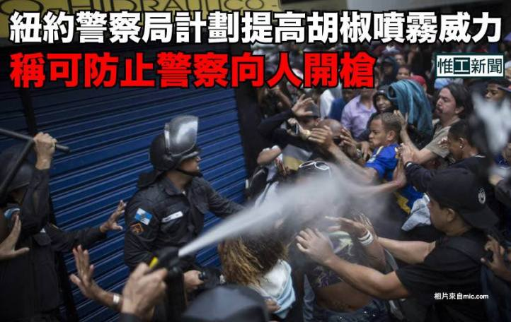 20160204_NYPD pepper spray