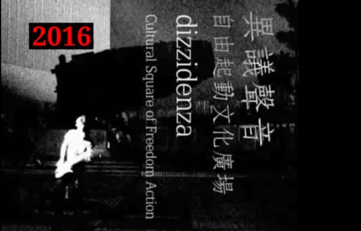 dizzidenza2016