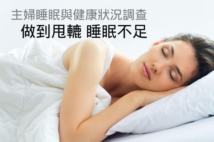 sleep-research