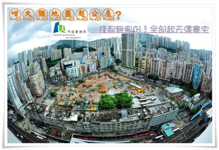 觀塘市中心第2及3區地盤(改圖來源:市建局網頁)