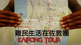 難民生活在佐敦團Kaifong Tour
