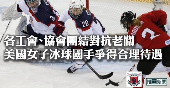 冰球-hockey.jpg