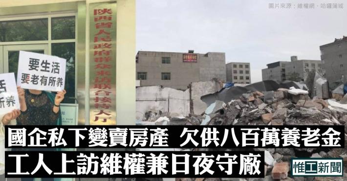 工人 中國 維權